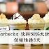 Starbucks 饮料50%大折扣!促销维持3天~