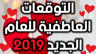 التوقعات العاطفية للعام الجديد 2019