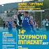 14 ο Τουρνουά Μπάσκετ 2017 στην Δ.Ε. Κοντοβάζαινας Γορτυνίας