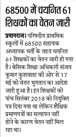 68500 शिक्षक भर्ती में चयनित 61 शिक्षकों का वेतन जारी