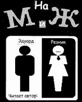 "На ""М"" и ""Ж"" - Р.Эдуард"