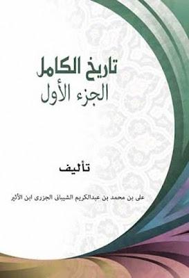 تاريخ الكامل - ابن الأثير الجزري , pdf