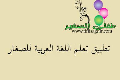 تطبيق تعلم اللغة العربية للصغار