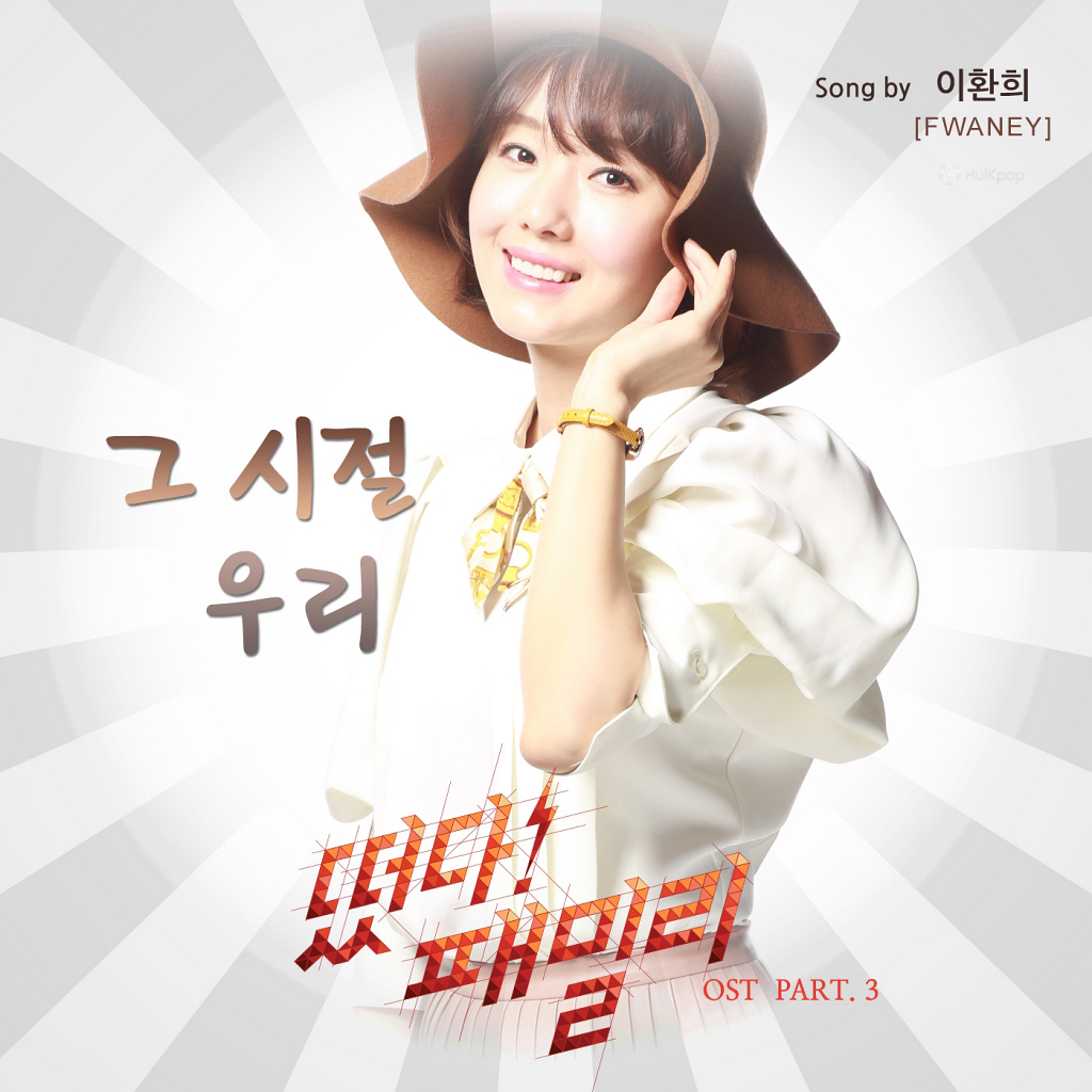 [Single] Lee Hwan Hee – Family Is Coming OST Part 3
