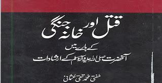 Qatal Aur Khana Jangi Key Barey Main Muhammad (SAW) Key Irshadaat