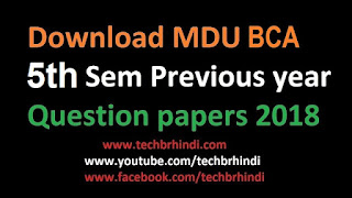 एम डी यू BCA 5th Sem Previous Year Question Papers