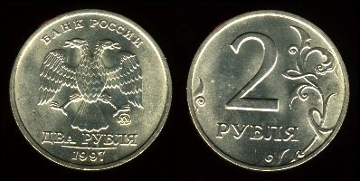 Russia 2 Roubles (1997+)
