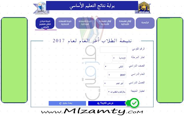 نتيجة الصف الثاني الابتدائي اخر العام 2017