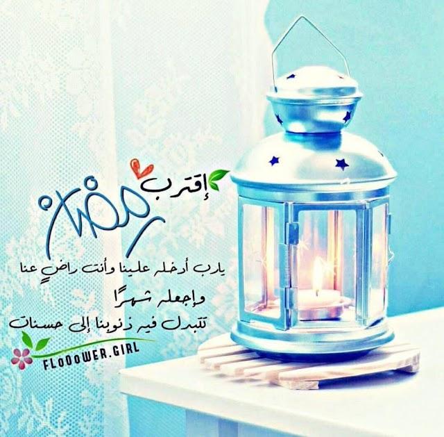 #رمضان يقترب والقلب يرتقب  والأرواح مشتاقة