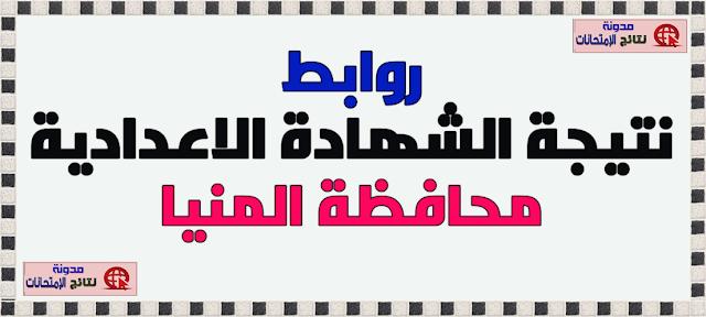 الان نتيجة الشهادة الاعدادية الترم الاول 2018 بمحافظة المنيا,مديرية التربيه والتعليم