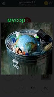 мусор в ведре в том числе глобус на 15 уровне в игре 470 слов