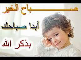 2019صباح الخير