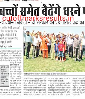 haryana JBT appointment news