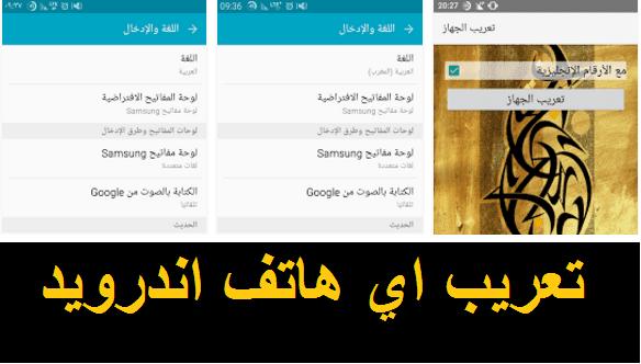 تعريب جوال هواوي ، تحميل برنامج اللغة العربية لجوال سامسونج ، تعريب هاتف سامسونج