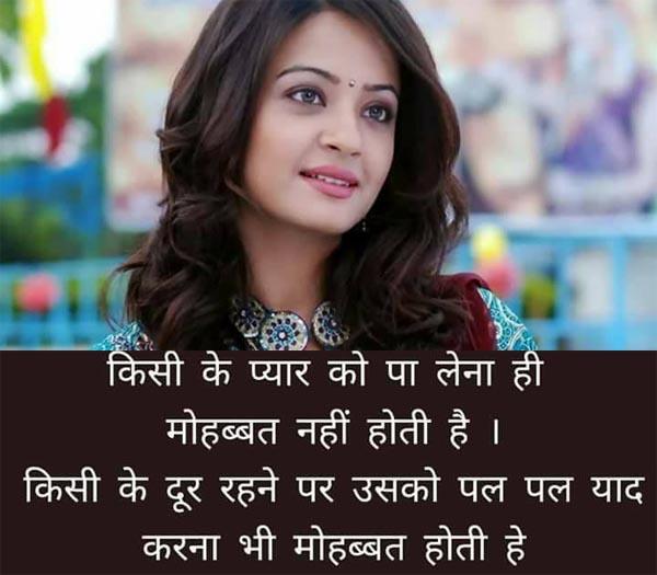 Love Shayri, Love Poem in Hindi