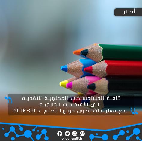 كافة المستمسكات المطلوبة للتقديم الى الأمتحانات الخارجية مع معلومات اخرى حولها للعام 2017-2018