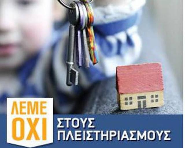 """Συνάντηση της """"Κίνησης κατά των πλειστηριασμών"""" στο Ναύπλιο"""