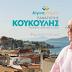 «Αίγινα Μπορείς»: Ομιλία με θέμα «Ο ρόλος της Αυτοδιοίκησης στην στήριξη της οικογένειας και της κοινωνία»