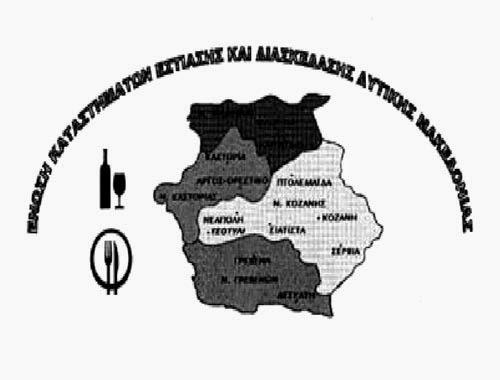 Ένωση καταστημάτων εστίασης & διασκέδασης Δ.Μακεδονίας: Απαγορεύεται αυστηρώς η ηλεκτρονική πιστοποίηση Ε.Φ.Ε.Τ.