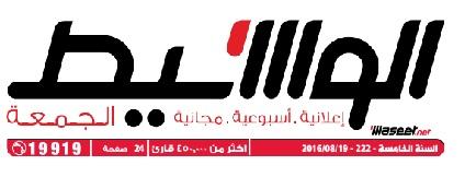 جريدة وسيط الأسكندرية عدد الجمعة 19 أغسطس 2016