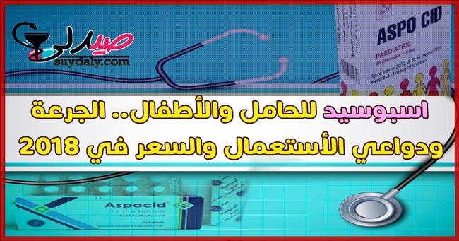 اسبوسيد 75 اقراص للمضغ تعرف دواعي الأستعمال للحامل والأطفال والكبار والسعر في 2018