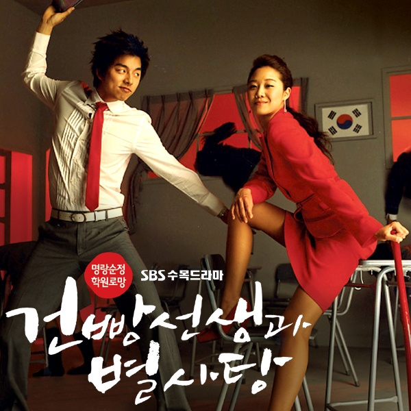 Drama Korea Hello My Teacher Subtitle Indonesia