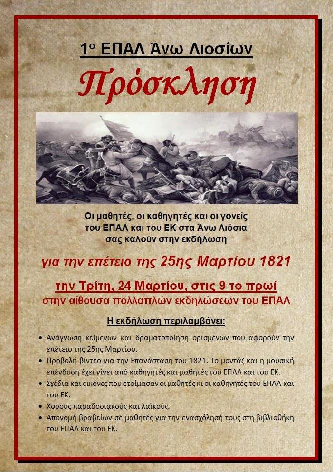 Πρόσκληση για τον εορτασμό της 25ης Μαρτίου