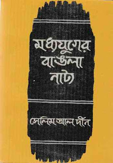 মধ্যযুগের বাঙলা নাট্য - সেলিম আল দীন Modhyojuger Bangla Nattyo pdf by Selim Al Din
