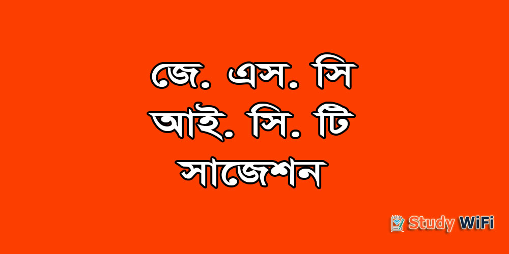 jsc ict suggestion, exam question paper, model question, mcq question, question pattern, preparation for dhaka board, all boards