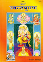 Skanda Purana Gyan Shiksha Knowledge in Hindi