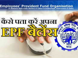 How  to Check PF Balance With UAN Number 2018 Hindi