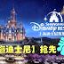与总不同的【上海迪士尼】,一生人应该来一次!