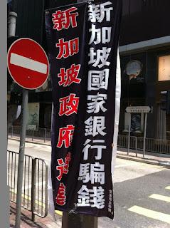 新加坡国家银行骗钱 2