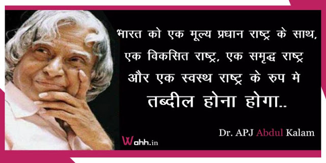 abdul-kalam-quotes-in-hindi-12