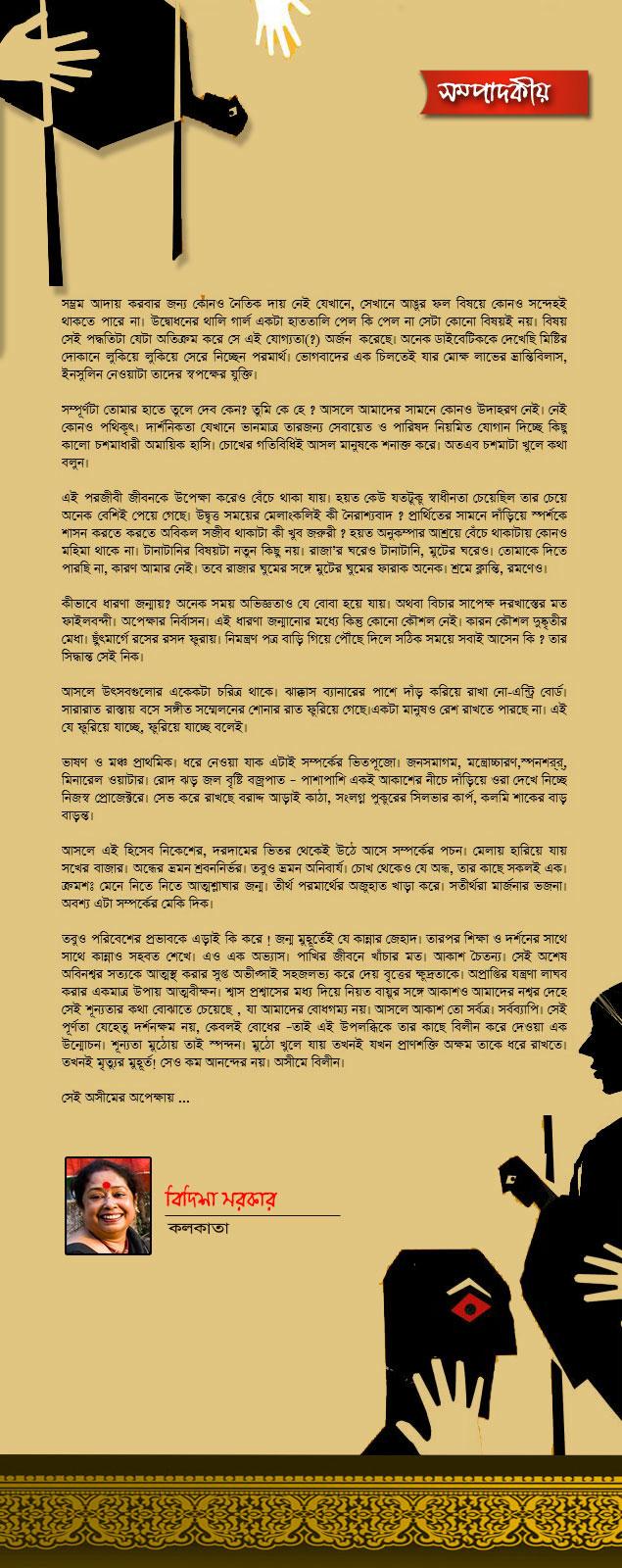অতিথি সম্পাদক / বিদিশা সরকার