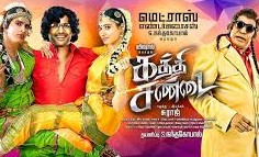Announcement: Kaththi Sandai 2016 tamil Movie Watch online