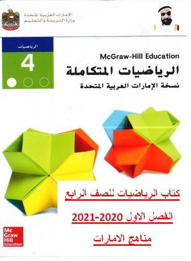 كتاب الرياضيات للصف الرابع الفصل الاول 2020-2021 مناهج الامارات