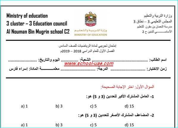 امتحان رياضيات تجريبى للصف السادس فصل اول - مدرسة الامارات