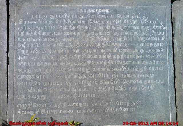 Uthiramerur Inscriptions on Chola Kudavolai Election System