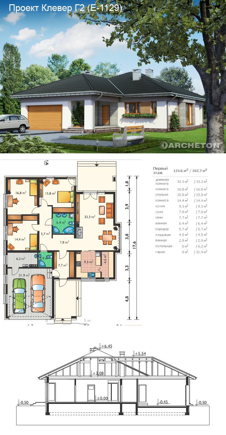 Проекты домов и коттеджей чертежи