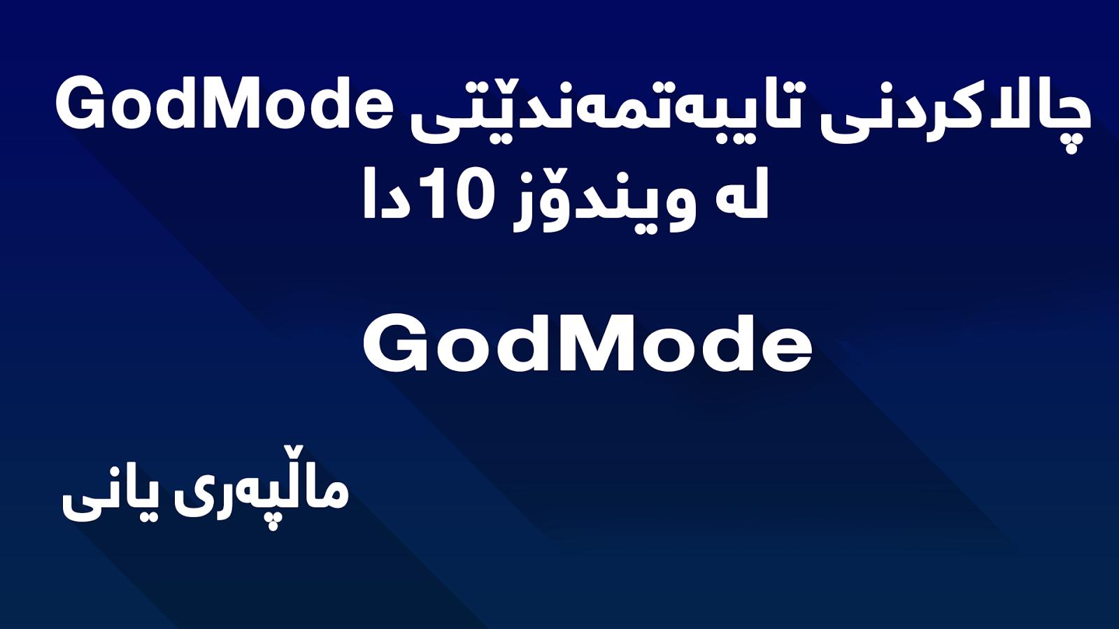 فیركاری | چالاکردنی تایبهتمهندێتی GodMode له ویندۆز 10دا