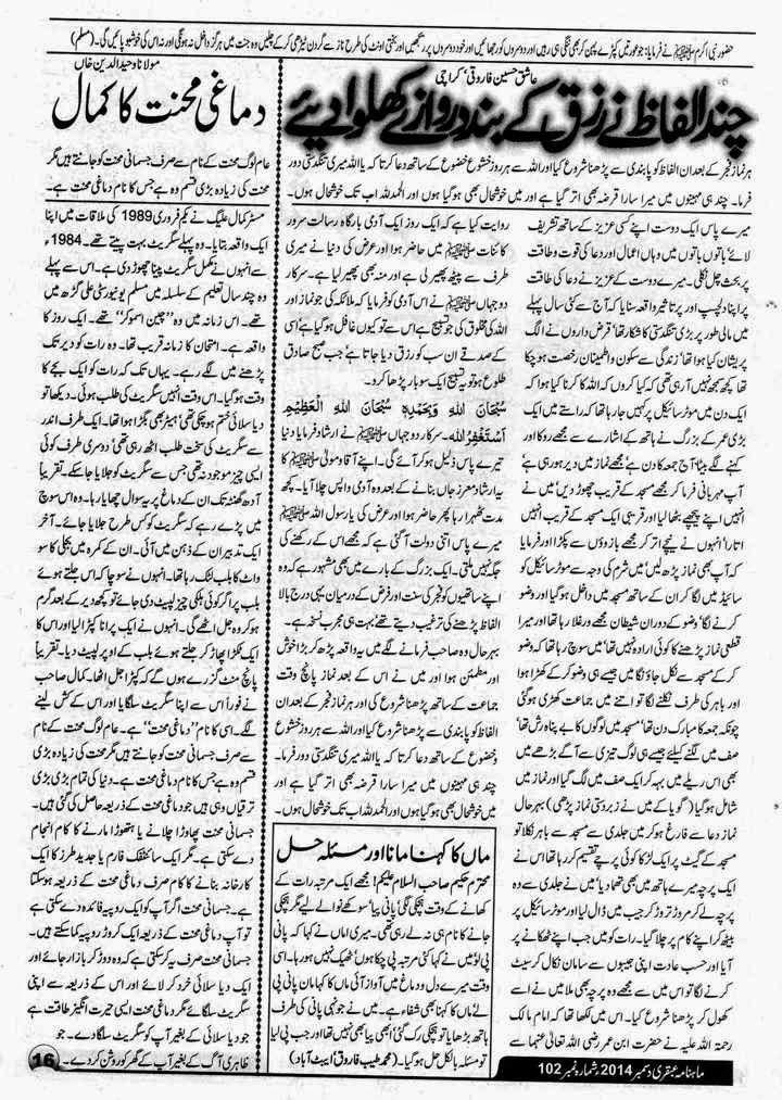 Ubqari Magazine December 2014 Page 16