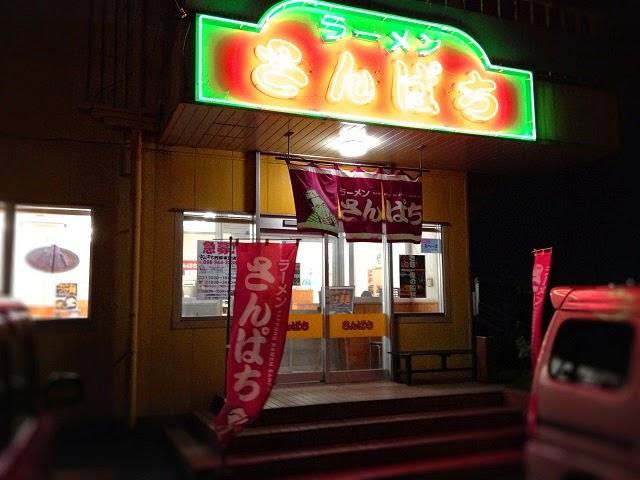 ラーメンさんぱち西原坂田店の写真