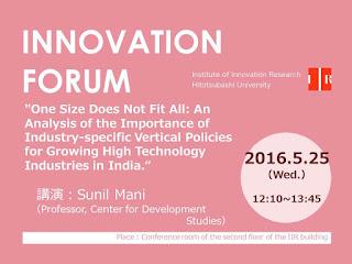 Forum 2016.5.25 Sunil Mani