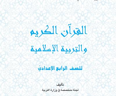 كتاب القرأن الكريم للصف الرابع الأعدادي المنهج الجديد 2017- 2018
