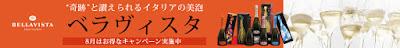 http://www.enoteca.co.jp/BELLAVISTA/index.html