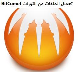 تنزيل برنامج BitComet لتحميل الملفات من التورنت