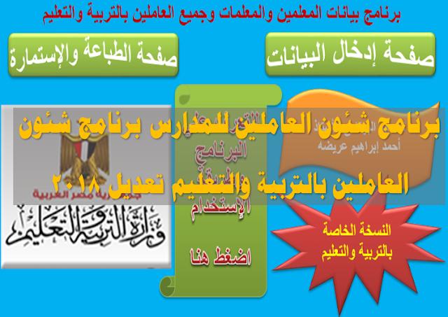 برنامج شئون العاملين للمدارس برنامج شئون العاملين بالتربية والتعليم تعديل 2018 إعداد أحمد عريضه
