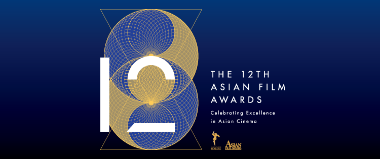 Asian Film Awards 2018