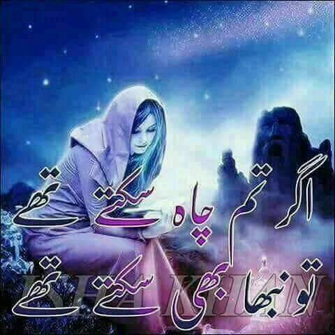 Ager Tum Chah Sakty Thy  To Nibha Bi - Urdu 2 Lines Sad Romantic Poetry Pics And Images For Lovera - Urdu Poetry World